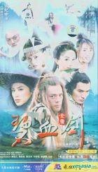 碧血劍 (1-20集) (続) (中国版)