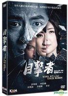 Who Killed Cock Robin (2017) (DVD) (English Subtitled) (Hong Kong Version)
