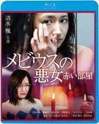 Mevius no Akujyo Akai Heya  (Blu-ray) (Japan Version)