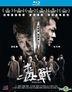 Drug War (2013) (Blu-ray) (Hong Kong Version)