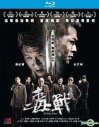毒战 (2013) (Blu-ray) (香港版)