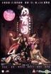 Sex & Zen: Extreme Ecstasy (DVD) (2D Theatrical Version) (Hong Kong Version)