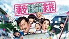 Urayasu Tekkin Kazoku (DVD Box) (Japan Version)