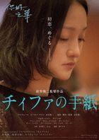 Last Letter (2018) (Blu-ray + DVD) (Japan Version)