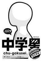 Chugakusei UNIVERSAL Sukoyaka (DVD) (Japan Version)