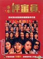 Judge! (2014) (DVD) (Taiwan Version)