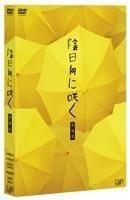 Kage Hinata ni Saku (DVD) (Collector's Edition) (Japan Version)