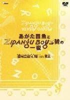 AGATA MORIO TO ZIPANG BOYZ GOU NO ICHIYA WAKUSEI HYOURYUU ROKUJUSSHUU IN TOKYO (Japan Version)