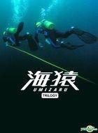Umizaru Trilogy (DVD) (Taiwan Version)