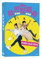 You And I (2017) (DVD) (Taiwan Version)