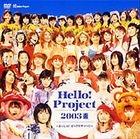 Hello! Project 2003 Natsu -Yossha! Bikkuri Summer!! (Japan Version)