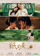 Paper Moon (2013) (DVD) (Hong Kong Version)