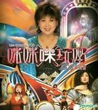 Mi Mi Mi Wan Ye 2008 Live Karaoke (2VCD)