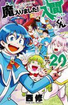 Welcome to Demon School! Iruma-kun 20