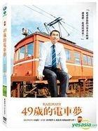 Railways (DVD) (Taiwan Version)