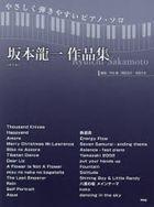 gakufu sakamoto riyuuichi sakuhinshiyuu shinsouban yasashiku hikeru piano soro
