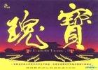 The Invaluable Treasure 1949 (DVD) (End) (Taiwan Version)
