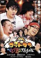God Tongue - Majiuta Senshuken (DVD) (Japan Version)