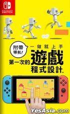 附帶導航! 一做就上手 第一次的遊戲程式設計 (亞洲中文版)