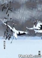 Tan Liu Shi Zhi Jian  Zhong Ding Ban8