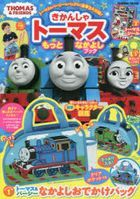 Thomas & Friends Motto Nakayoshi Book