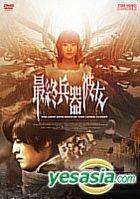 Saishu Heiki Kanojo (She, the Ultimate Weapon) (Normal Edition) (Japan Version)