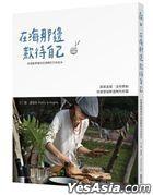 Zai Hai Na Bian Kuan Dai Zi Ji : Liao Li Hui Dai Zhu Ni Wang Xi Huan De Fang Xiang Zou Qu