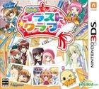 Chao Illust Club (3DS) (Japan Version)