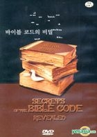 Secrets of the Bible Code (Korean Version)