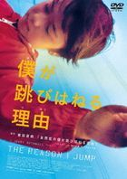 The Reason I Jump  (DVD) (Japan Version)