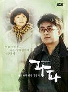 Bae Yong Joon - Papa: Visual Original Soundtrack DVD (Japan Version)