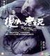 Revenge: A Love Story (VCD) (Hong Kong Version)