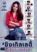 Single Lady (DVD) (Thailand Version)