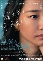 A City Called Macau (2019) (DVD) (Hong Kong Version)