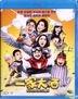Staycation (2018) (Blu-ray) (Hong Kong Version)