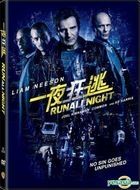 Run All Night (2015) (DVD) (Hong Kong Version)