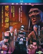 Mr. Vampire Saga IV (1988) (Blu-ray) (Remastered Edition) (Hong Kong Version)