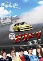 Gakudori (DVD) (Japan Version)