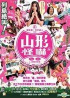 Yamagata Scream (DVD) (English Subtitled) (Hong Kong Version)
