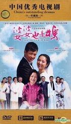Po Po Ye Shi Ma (DVD) (End) (China Version)