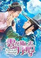 Love in the Moonlight (Blu-ray) (Set 1) (Japan Version)