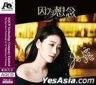 Because Miss (AQCD) (China Version)