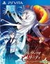 Silverio Trinity: Beyond the Horizon (普通版) (日本版)