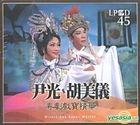 Yue Ju Xi Bao Jing Hua (LPCD 45)