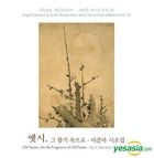 Lee Jun A - Sigjo Collection : Old Poems, Into The Fragrance of Old Poems
