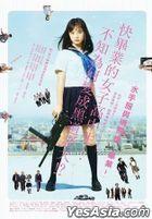 Sailor Suit and Machine Gun -Graduation- (2016) (DVD) (Taiwan Version)