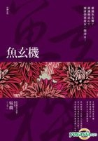Yu Xuan Ji ( Xin Ban )