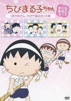 Chibimaruko-Chan Sakura Momoko Kyakuhon Shu 'Okaasan Kaze de Nekomu' no Maki (DVD) (Japan Version)