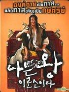 I Am A King (2012) (DVD) (Thailand Version)