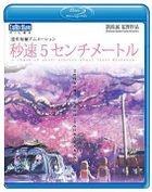 連作短編 Animation - 秒速5厘米 (Blu-Ray) (日本版)